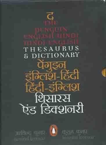 The Penguin English-Hindi/Hindi-English Thesaurus and Dictionary: Arvind Kumar and Kusum Kumar