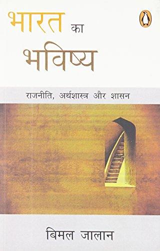 9780143103677: Bharat KI Bhavishya