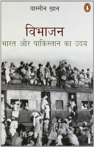 9780143104377: Vibhajan:Bharat Aur Pakistan (Hindi) (The Great Partition)