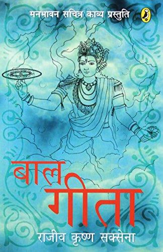 9780143414445: Baal Geeta (Hindi)