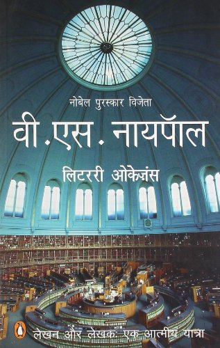 9780143414773: Literary Occasions : Essays (Hindi)