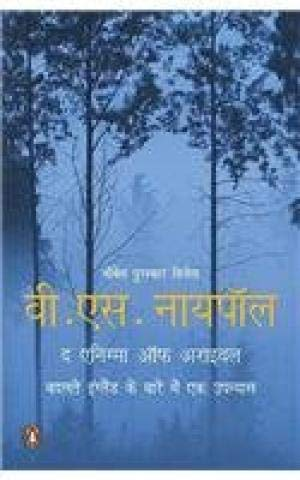 9780143414858: The Enigma of Arrival (Hindi)