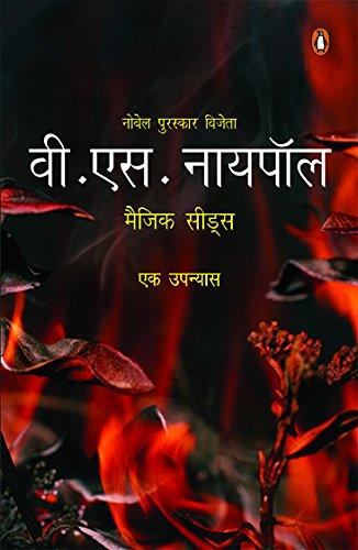 9780143414933: Magic Seeds (Hindi)