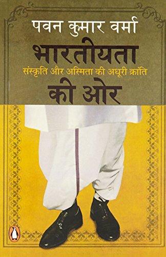 9780143415039: Bharatiyata Ki Ore (Hindi) (Becoming Indian)