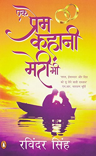 9780143417224: Ek Prem Kahani Meri Bhi (Hindi Edition)