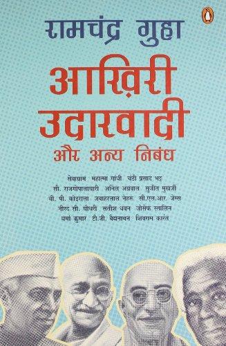 9780143418399: Akhri Udarvadi Aur Anya Nibandh (Hindi)