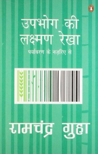 9780143418412: Upbhog Ki Laxman Rekha (Hindi)