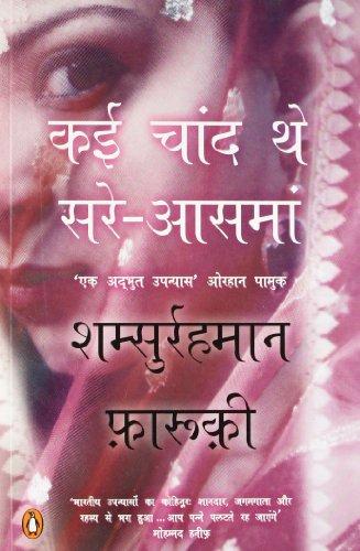 9780143421054: PENGUIN BOOKS INDIA Kai Chaand The Sar-E-Aasman