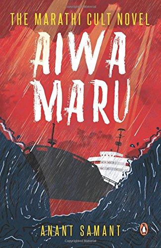 9780143423133: Aiwa Maru