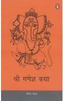 9780144000746: Shri Ganesha Katha (Hindi)