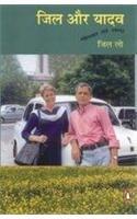 9780144000906: Jill Aur Yadav: Mohabbat Ka Safar