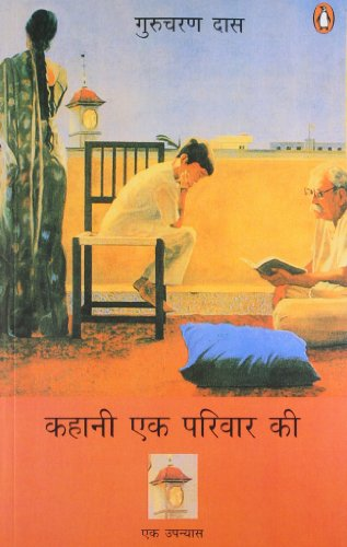 9780144001583: Kahani Ek Parivar Ki (Hindi)