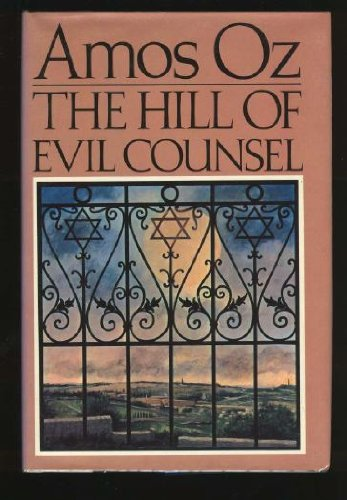 The Hill of Evil Counsel (English and: Amos Oz