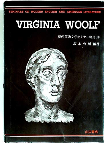 Women and Writing: Virginia Woolf