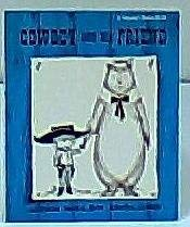 Cowboy and His Friend (Voyager Book ;: Joan Walsh Anglund
