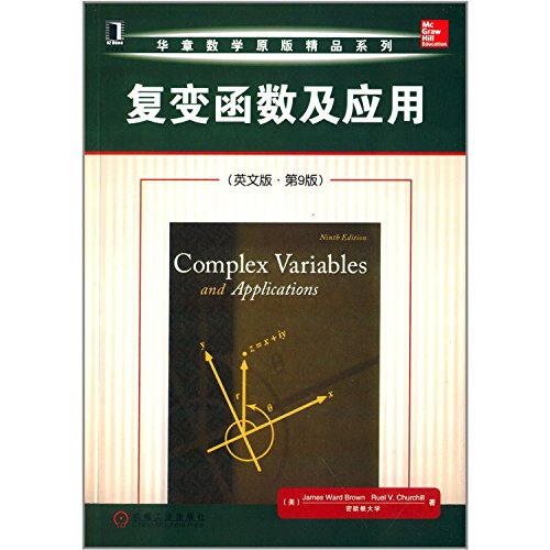 9780169548230: Complex Variables and Applications (Brown and Churchill) (9th English Edition)