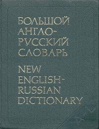 9780181426622: New English-Russian Dictionary 2 volumes