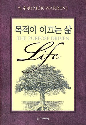 9780191471964: The Purpose Driven Life: What on Earth Am I Here For? (Korean Translation)
