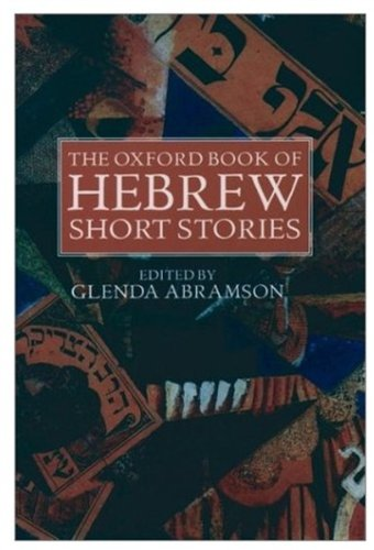 9780192142061: The Oxford Book of Hebrew Short Stories