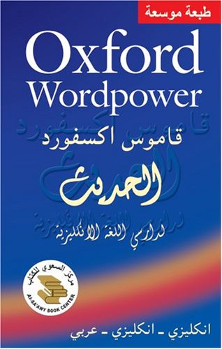 Oxford Wordpower (Arabic-English)