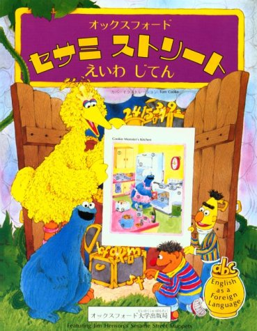 Open Sesame Picture Dictionary : Featuring Jim Henson's Sesame Street Muppets, Children's...