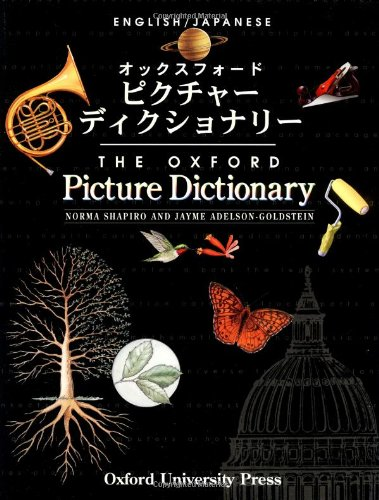 9780194351904: The Oxford Picture Dictionary English/Japanese: English-Japanese Edition (The Oxford Picture Dictionary Program)