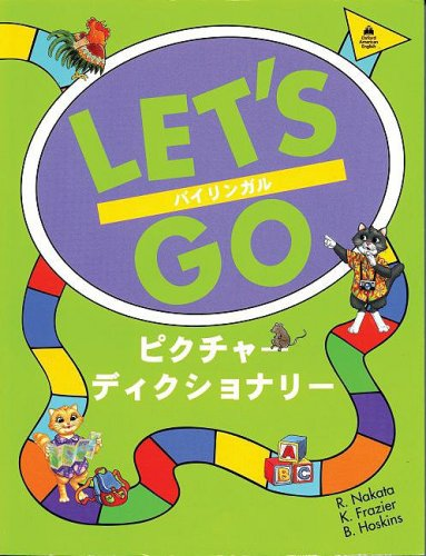 9780194359290: Let's Go Picture Dictionary: English/Jananese