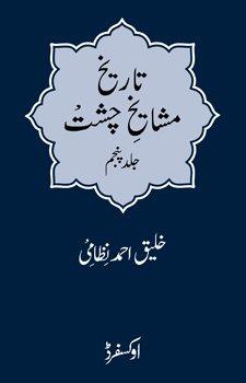 9780195475098: Tarikh-i-Mashaikh-i-Chisht
