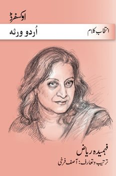 9780195476033: Intikhab-e-Kalam: Fahmida Riaz