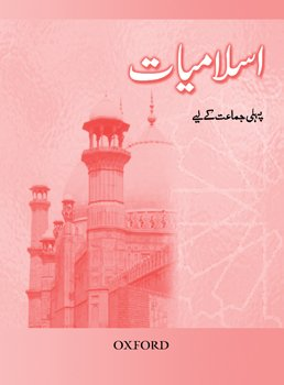 9780195476842: Islamiyat Book 1 Revised Edition (Urdu)