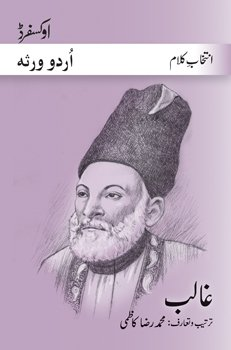 Stock image for Selected Poetry of Ghalib for sale by THE SAINT BOOKSTORE