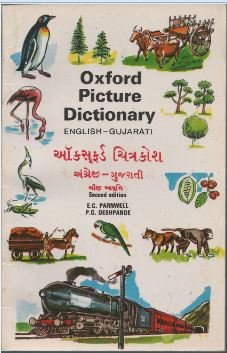 9780195610895: Oxford English Picture Dictionary (English and Gujarati Edition)