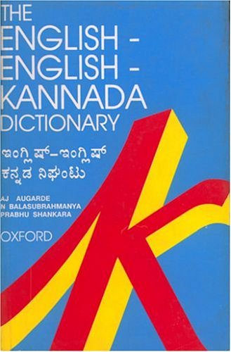 English English Kannada Dictionary Books AbeBooks - Invoice meaning in kannada