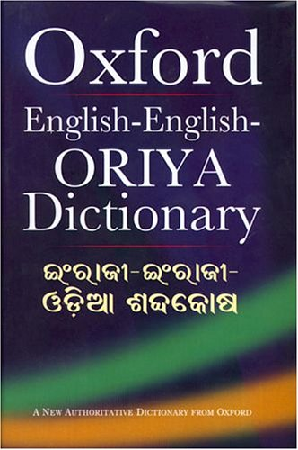 9780195642209: Oxford English-english-oriya Dictionary: Ingraji-ingraji-odia-sabdakosha