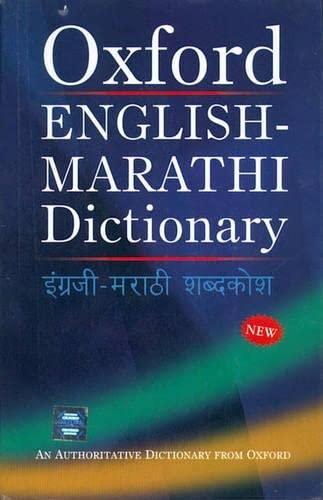 9780195663105: Oxford English-Marathi Dictionary
