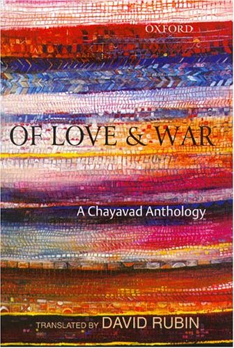 9780195675320: Of Love and War: A Chayavad Anthology