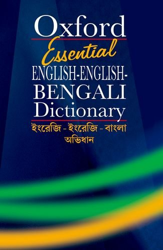 9780195679595: Essential English-English-Bengali Dictionary A compact bilingual dictionary for everyday use