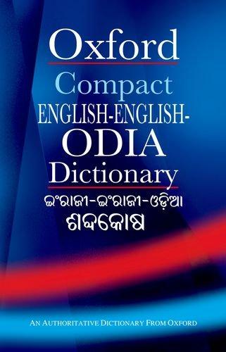 Compact English-English-Oriya Dictionary - B.K. Tripathy