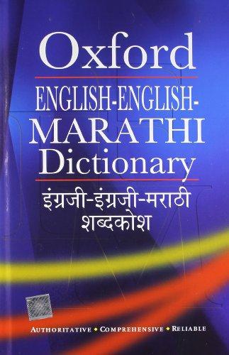 9780195689655: English-English-Marathi Dictionary (Multilingual Edition)