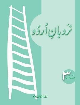 9780195771541: Nardban-e-Urdu Workbook 3