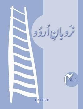 9780195772449: Nardban-e-Urdu Workbook 4