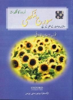 9780195798166: Urdu ka Guldasta: Sooraj Mukhi