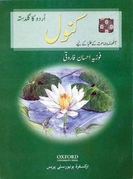 9780195798173: Urdu ka Guldasta: Kanwal