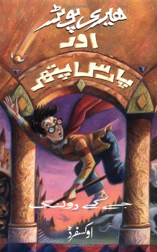 Harry Potter and the Sorcerer's Stone (Urdu Edition): Rowling, J. K.