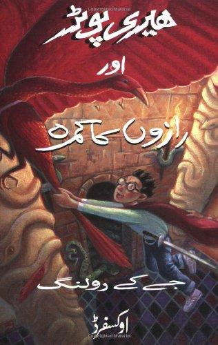 9780195798760: Harry Potter aur Razon ka Kamra: (Harry Potter and the Chamber of Secrets) (Urdu Edition)