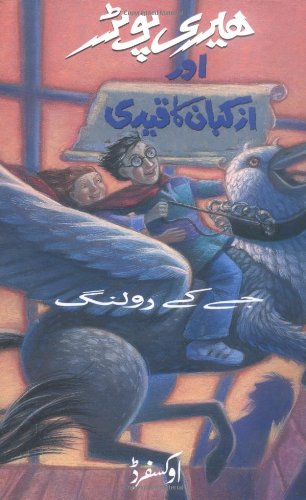 9780195799156: Harry Potter aur Azkaban ka Qaidi: (Harry Potter and the Prisoner of Azkaban) (Urdu Edition)