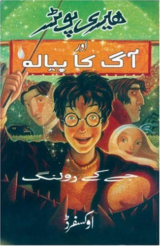 9780195799163: Harry Potter Aur Aag Ka Piyalah
