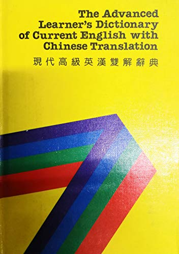 9780195800036: Oxford Advanced Learner's Dictionary of Current English With Chinese Translation