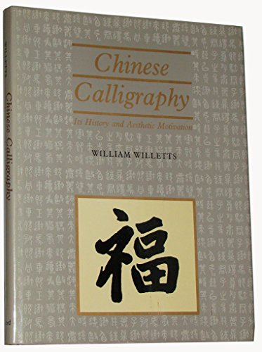 9780195804782: Chinese Calligraphy: Its History and Aesthetic Motivation - The Rocord of an Exhibition of Chinese Calligraphic Art Held in the University of Malaya, 1977