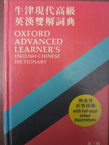 9780195837681: Oxford Advanced Learner's Dictionary of Current English with Chinese Translation (English and Chinese Edition)